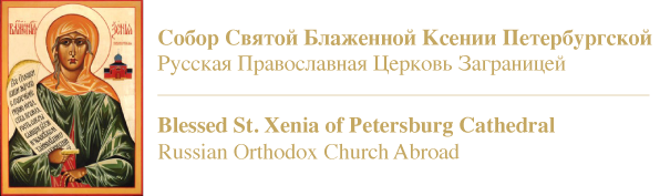 Blessed St. Xenia of Petersburg Cathedral
